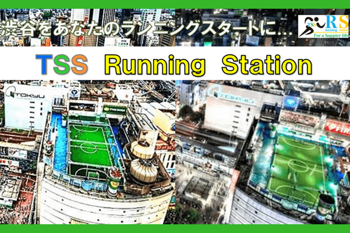 TSS Running Station