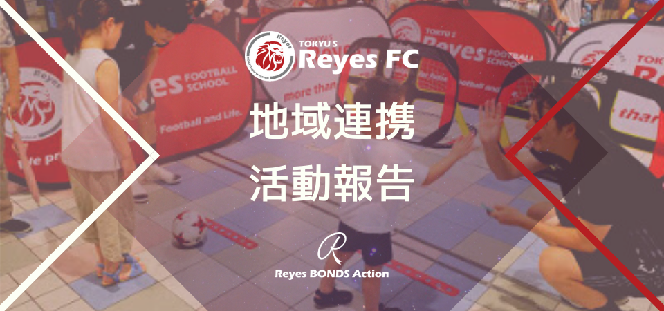 Reyes BONDS Action